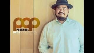 ฤดูอกหัก - Pop Pongkool