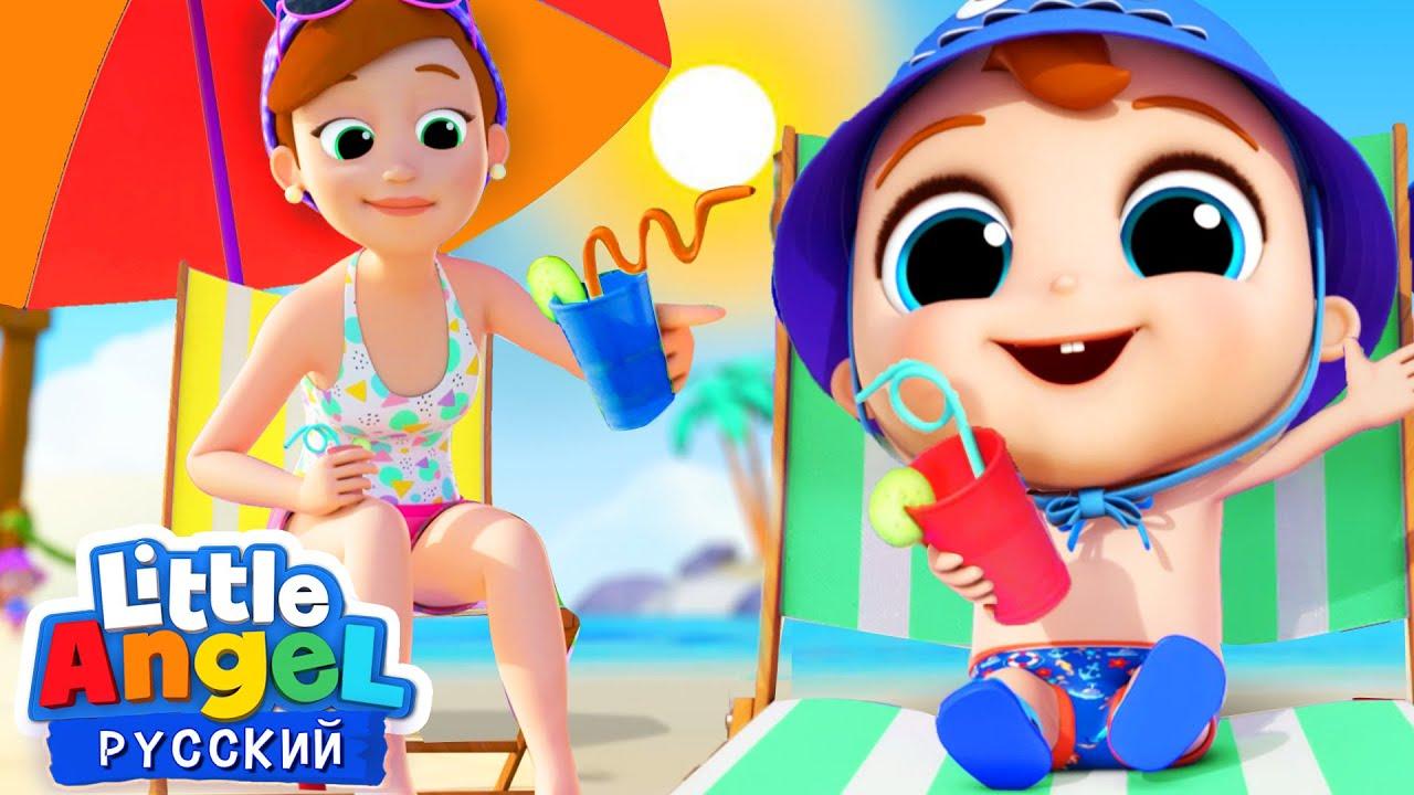 Песенка Про Безопасность На Пляже 🏖🌊| Развивающие Мультики Для Детей | Little Angel Русский