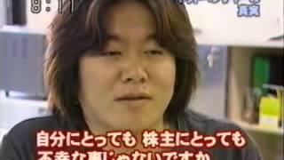 オン・ザ・エッヂ/堀江貴文氏/2000年 その2
