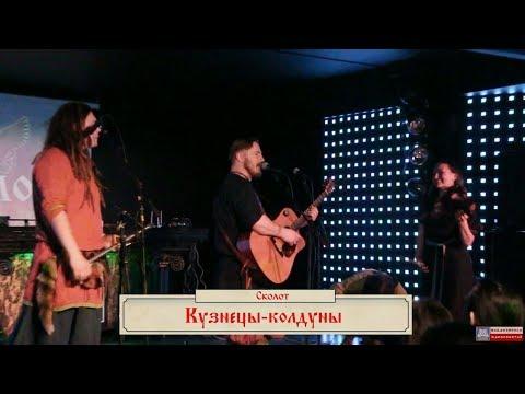 Кузнецы-колдуны. Концерт фолк-рок группы #Сколот в Йошкар-Оле 2019