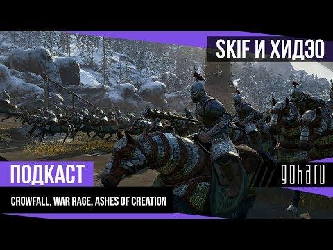 Разбираем последние ролики по Crowfall, War Rage и Ashes of Creation
