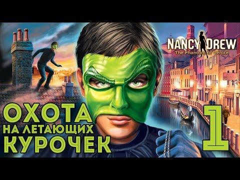 Антология игр Нэнси Дрю на русском языке, полные версии