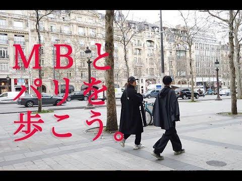 MBとパリを歩こう【MBヨーロッパの旅・後編】