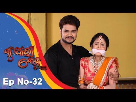 Kunwari Bohu | Full Ep 32 | 13th Nov 2018 | Odia Serial – TarangTV thumbnail