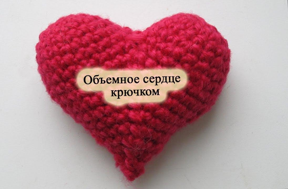 Сердечко своими руками инструкция фото 923