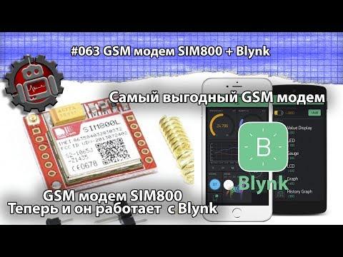 #063 GSM модем SIM800 + Blynk