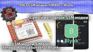 #063 GSM модем SIM800 + Blynk Video