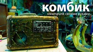 комбик steampunk своими руками в домашних условиях / как сделать комбоусилитель / DIY