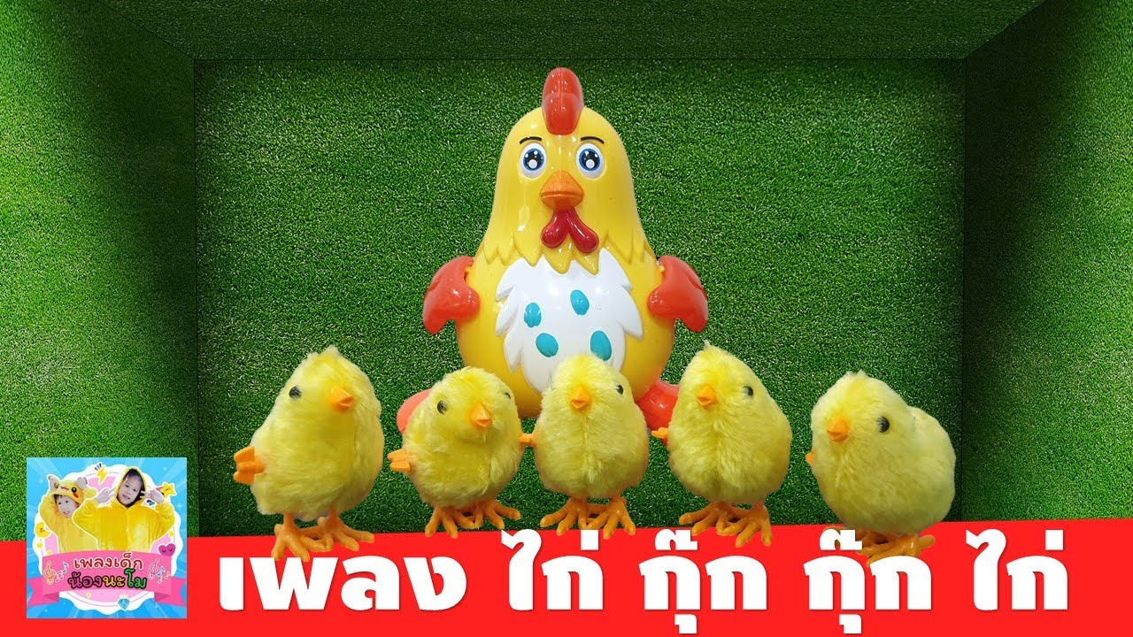 เพลงเด็ก น้องนะโม กุ๊ก ๆ ไก่ เลี้ยงลูกมาจนใหญ่ | รีวิวไก่ของเล่น ถอยชน ใส่ถ่านประกอบเพลงกุ๊กไก่