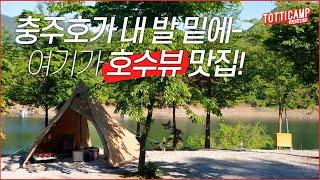 #70 진정한 호수뷰 캠핑장 솔로캠핑 야전침대 캠핑  …