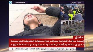 لحظة إصابة مراسل الجزيرة مباشر في مظاهرات باريس