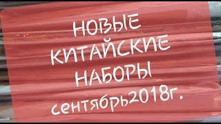 ПОКУПКИ ! НОВЫЕ КИТАЙСКИЕ НАБОРЫ с группы в ВК \СЕНТЯБРЬ2018г/Вышивка крестом