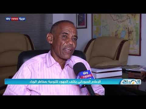 الصباح | الإعلام السوداني يكثف الجهود للتوعية بخطر الوباء  - نشر قبل 43 دقيقة
