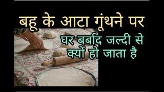 हर कोई मानता है बहू के आटा गूंथने पर उसके पति के साथ साथ पूरे परिवार पर कंगाली छाती है
