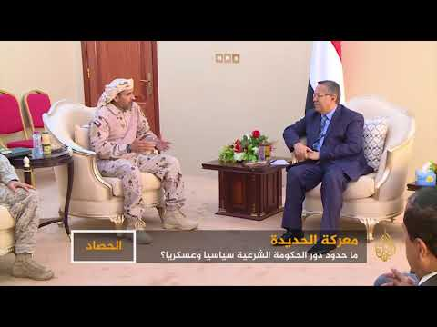 ما حدود دور الحكومة الشرعية في معركة الحديدة؟  - نشر قبل 11 ساعة