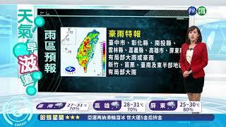 低壓及西南風影響  中南部防大雨  華視新聞 20180813