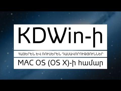 KDWin-ի հայերեն և ռուսերեն դասավորություն Mac OS (OS X)-ի համար