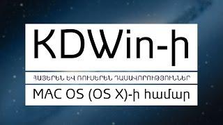 KDWin-? ??????? ? ???????? ?????????????? Mac OS (OS X)-? ?????