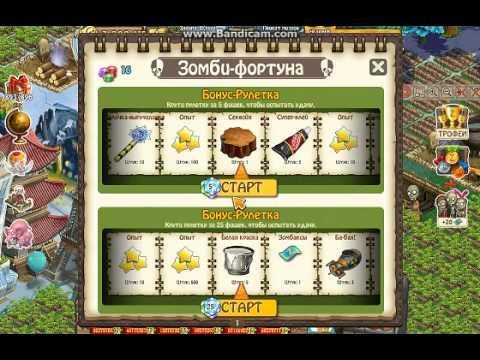 Рулетка санты в зомби ферме заработок онлайн казино 2012