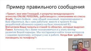 #Курс обучения ИТ рекрутингу: Уникальное сообщение кандидатам