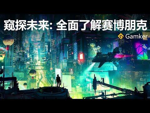 窺探未來:全面瞭解賽博朋克Cyberpunk【就知道玩遊戲31】