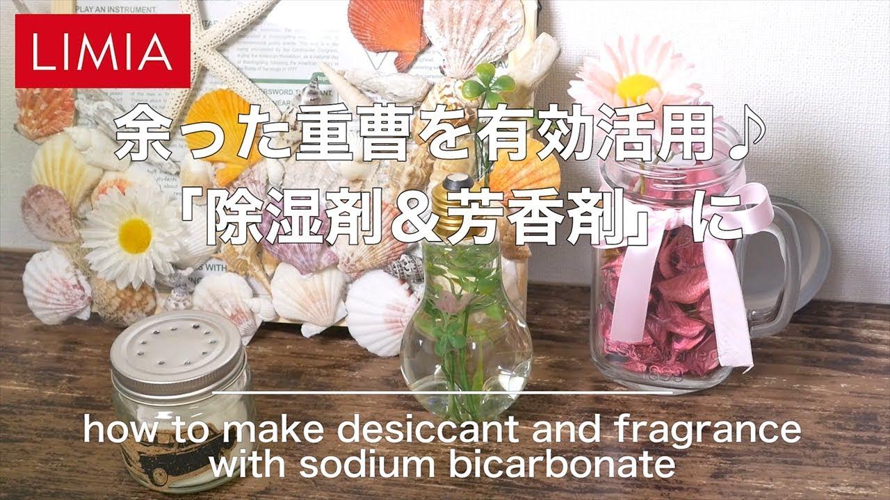 芳香 剤 重曹