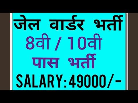 Jail Warder Bharti 2018 | 8th,10th Pass | Salary 49000/- | Latest Govt Jobs