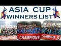 khulnawap.com - Asia cup winners || asia cup winner list 1984 to 2018 || asia cup 2018 || winners