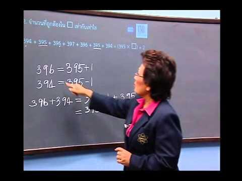 เฉลยข้อสอบ TME คณิตศาสตร์ ปี 2553 ชั้น ป.4 ข้อที่ 12
