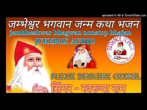Jambheshwar bhagwan bhajan | swaruparam