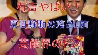 有吉弘行と夏目三久 真相そっちのけで 芸能界のドン田辺氏からのしゃれ...