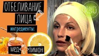 Маска для лица отбеливающая (лимон, мед). маски для лица от #beautyksu(Хотите выровнять цвет кожи? Отбеливающая маска с лимоном и медом даст прекрасный результат. В этом вам помо..., 2015-01-14T17:11:50.000Z)