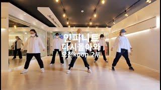 인피니트-다시돌아와 KPOP DANCE COVER 오전Kpop댄스 2부