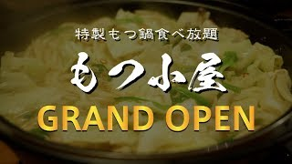 GRAND OPEN!松阪市の本格もつ鍋食べ放題!もつ小屋
