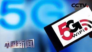 [中国新闻] 5G来了!多款4G手机降价促销 | CCTV中文国际