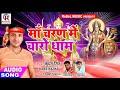 माँ चरण में चारो धाम | Kundan Singh का सबसे Superhit #Devigeet 2019 | Latest Popular #Devigeet Song