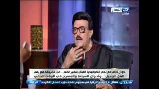 بالفيديو.. سمير غانم يكشف سر عدم تردده علي «جورج سيدهم»