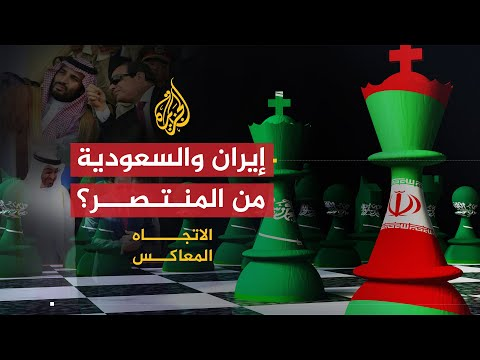 الاتجاه المعاكس - هل انتصر المشروع الإيراني على السعودي؟