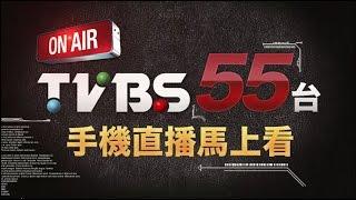 TVBS 新聞台 世大運即時新聞 手機直播馬上看 thumbnail