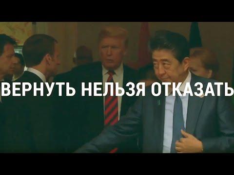 """Ждут ли Россию в """"Большой семёрке""""?   АМЕРИКА   22.08.19"""