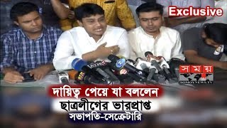 Exclusive: দায়িত্ব পেয়ে যা বললেন ছাত্রলীগের ভারপ্রাপ্ত সভাপতি-সেক্রেটারি | Bangladesh Chhatra League