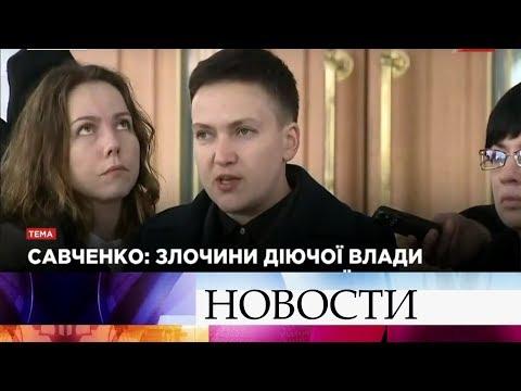 Надежда Савченко рассказала,