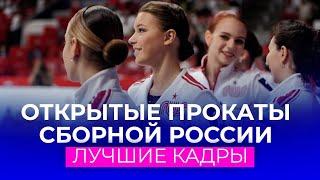 Открытые прокаты сборной России лучшие кадры