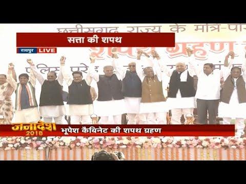 Chhattisgarh 9 MLAs to Take Oath as Ministers | भूपेश कैबिनेट का शपथ ग्रहण | सत्ता की शपथ