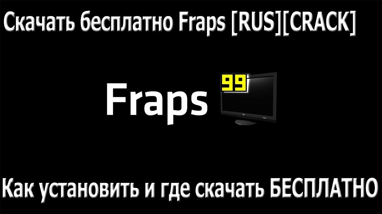 Скачать fraps rus+crack.