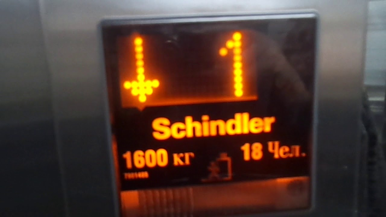Schindler 5400 Mrl Traction Elevator At Ikea At Mega Shopping Center