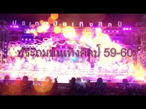 แสดงสดประถมบันเทิงศิลป์ ฤดูกาล 2559-2560