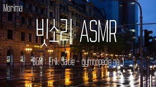 빗소리 ASMR / Sound of rain ASMR [LeeJaeHohoho]
