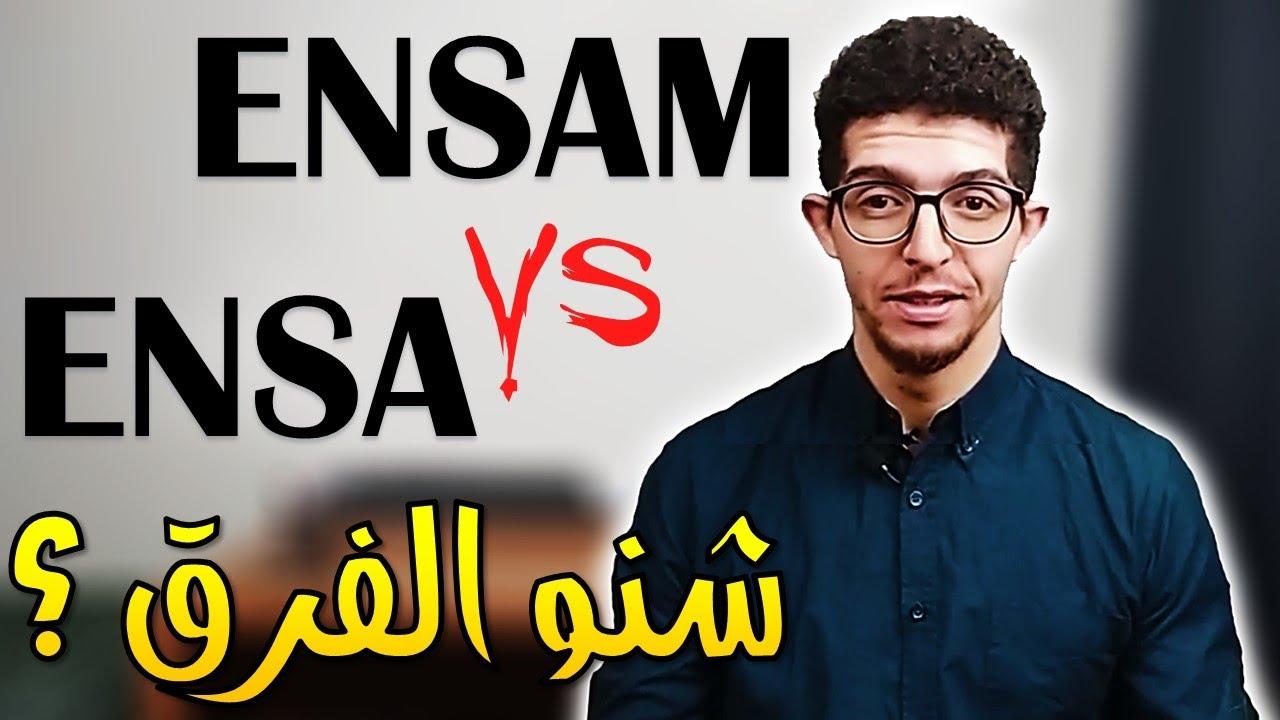Download ENSA vs ENSAM شنو الفرق بين ؟