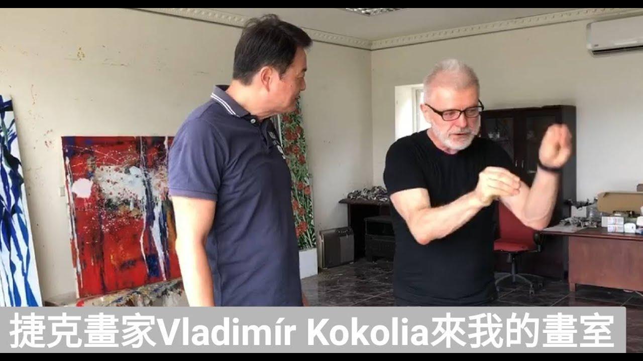 捷克畫家Vladimír Kokolia來我的畫室